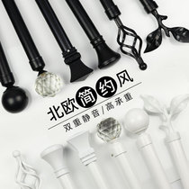 Xin Sheng Park Nordic Rome Rod curtain rod black single pole double pole top mount track rod drilling aluminum alloy thickening