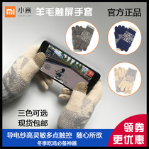 Xiaomi Wool touch screen Gloves men and women code autumn winter Outdoor flat general towel packaging Color Printing Custom logo