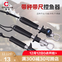 High quality belt called Luya fish Collector fish gripper fish clamp catch fish clip lock fishing gear Forceps