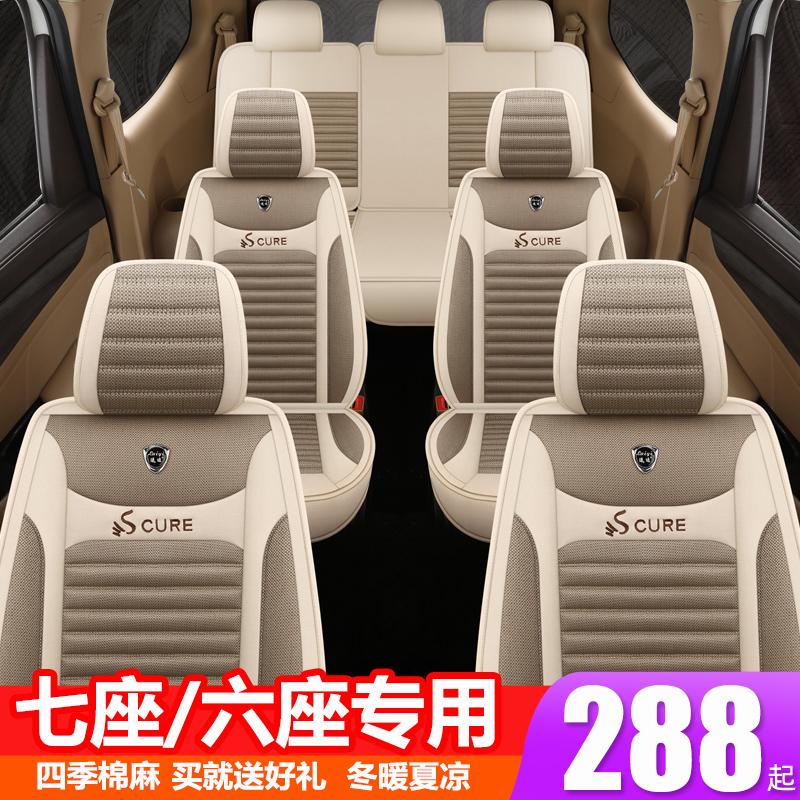 Car seat set linen seven-seat special Baojun 730 Wuling Hongguangs cushion S1 S3 four-season universal 7-seat cushion set