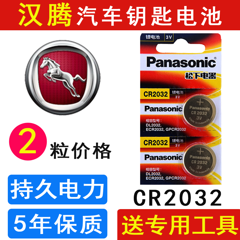2017 18Hanten X7 car one-click start Panasonic electronic cr2032 remote control key battery 3V original