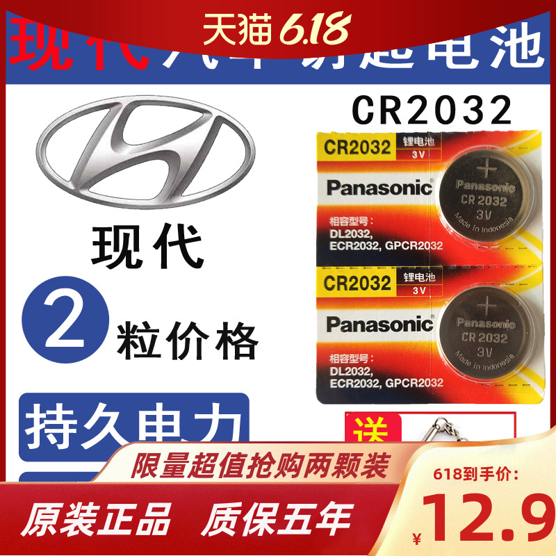 Beijing Hyundai 17 Longmo car remote control key battery 2016 1514 13 figure lead the original electronics