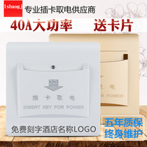 Card Power switch 40A any card three or four Line hotel card pickup switch Champagne Gold belt delay