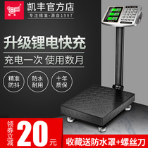 Kaifeng electronic scale commercial 檯 scale 100kg150kg high-precision weighing electronic scale home small charging scale