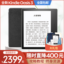 kindle Oasis 3 Amazon ebook reader 7 inch exclusive edition ink screen electronic paper book reader kindle electronic reader