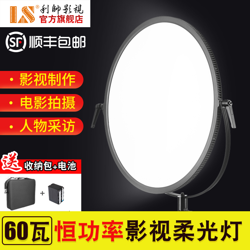 Li Shuai C700RS photography lights led fill lights SLR camera film and television lights portrait movie soft light video light