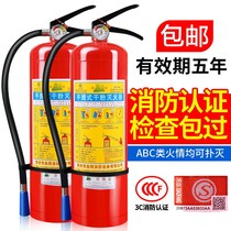 Portable household fire extinguisher 4kg dry powder 4kg car shop with 1kg2kg3kg5kg8kg fire equipment