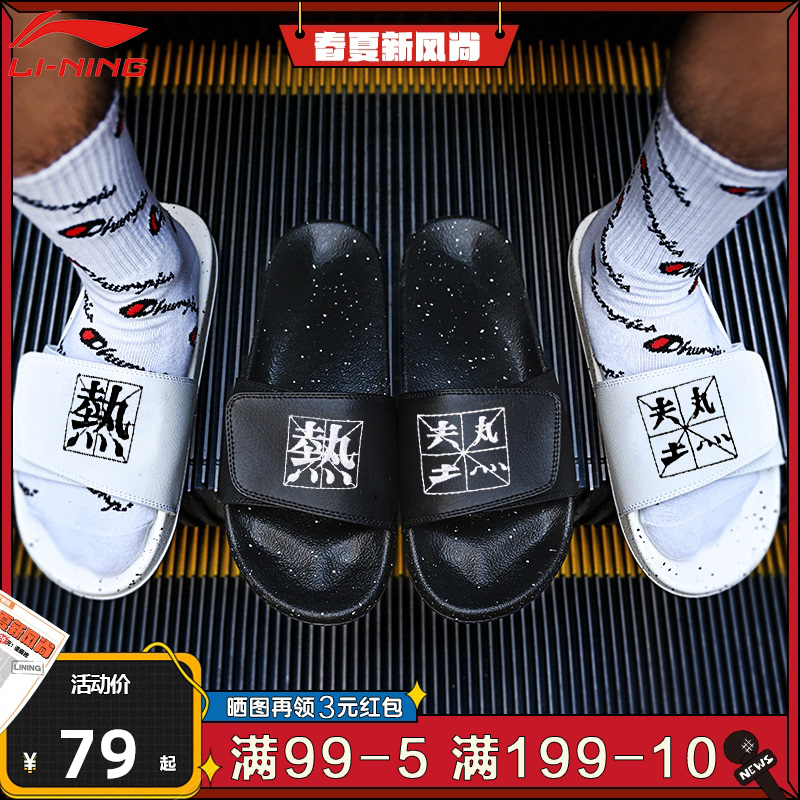 Li Ning slippers men and women the same 2021 new summer outside wearing stylish home bathroom anti-slip magic paste sandals