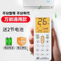 Universal air conditioning remote control universal models are all applicable to Gree Midea Haier Hisense Kelongzhi Gao Chunlan TCL Panasonic Mitsubishi Changhong Glans new Science University Gold LG Hualing original hang-up