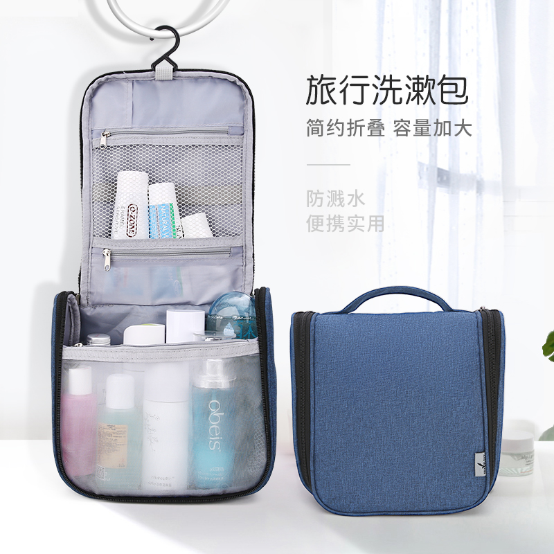 Travel wash bag set men's cosmetic bag female wash bag travel travel waterproof storage bag outdoor supplies large