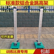 Professional Aluminum Alloy high jump height can lift the school track and field training equipment competition