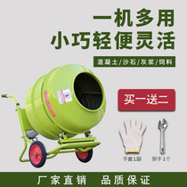 Small household construction site mobile drum type 220V Cement Mortar feed concrete Mixer