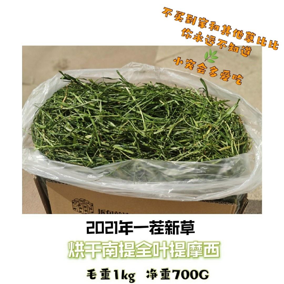 Две коробки] 2021 урожай APD высококачественной сушки нанти полный лист нанти короткие травы саженцы Тимофея