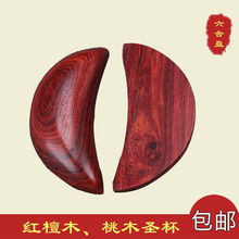 Six-in-one Holy Grail Trigram Yinyang Cup Peach, Sheep's Horn Holy Grail Red Sandalwood Augury Religious Articles