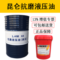 Kunlun hydraulic oil injection molding machine forklift excavator lifting machinery 32 lubricating oil 18 liters 46 68 anti-wear gear oil