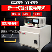 SX2 muffle furnace high temperature box resistance furnace heating laboratory quenching furnace heat treatment furnace furnace industrial electric Furnace
