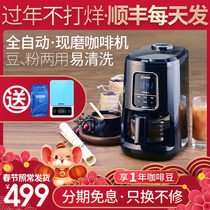 Dongling automatic fresh coffee machine Home small American mini one office fresh bean grinding boiled