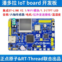 (Punctuality Atom Rtthread Union) Pandora IoT Board IoT development Panel stm32l475