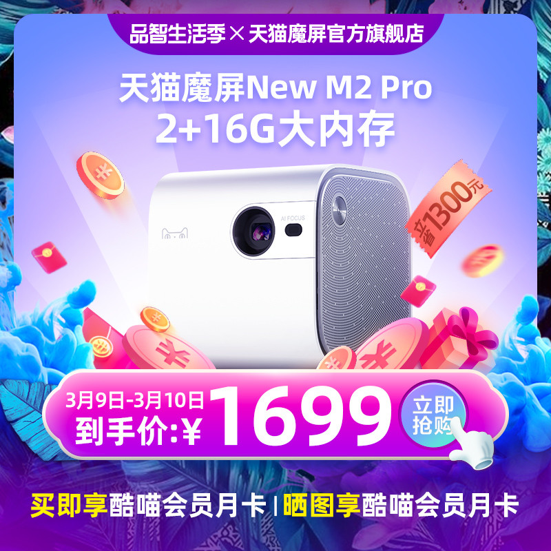 Tmall Magic Screen New M2 Pro new projector large memory home mini portable projector home theater wireless handheld projector HD dormitory student bedroom wall