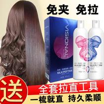 Li 髲 special straight 髮 permanent stereotypes do not hurt hair 髮 straight 髮 softener female household 髪 agent