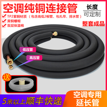 Air conditioning copper pipe extension connection thickened pure copper pipe large 1 horse 1 5 horse 2 horse 3 horse 5P Midea Gree universal