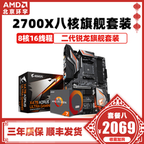 AMD Rui Long R7 2700X case pack ride Gigabyte X470 B450 mortar CPU motherboard set 3700