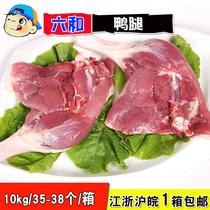 Six and frozen duck leg meat without marinating duck leg fresh frozen 10 kg whole box 35-38 batches