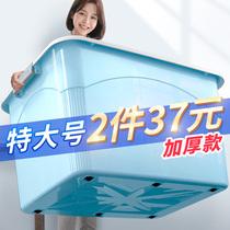 加厚特大号塑胶收纳箱家用大号衣服搬家整理储物置物盒子清仓超大