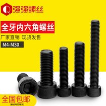 Black DIN912 full tooth screw 12 Class 9 full tooth hexagon screw M3M4M5M6M8-100 full wire full tooth