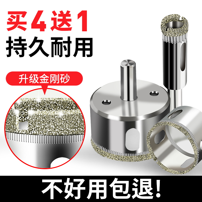 Glass drill tile magnetic puncher 6mm marble ceramic artifact drilling bit drill round opening