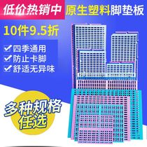Plastic pad plate pet foot pad plate dog cage grid moisture-proof board plastic base cargo tray shallow board warehouse House