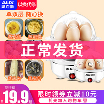 Oakes boiled egg steamed egg automatic power mini boiled egg soup machine small household breakfast artifact 1 people