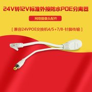 Non standard 24VPOE separator monitoring network camera POE cable power supply 24V to 12V converter