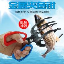 Big catch fish clamp catch fish clamp catch fish catcher Catch fish hand clip fish Clamp Control Fish Clip