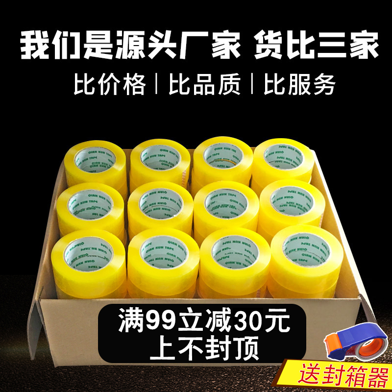Tape transparent express packaging packaging sealing tape large roll Taobao warning seal box tape paper beige