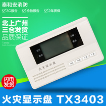 Taihe TX3403 type fire display disk LCD Chinese floor display fire floor display plate