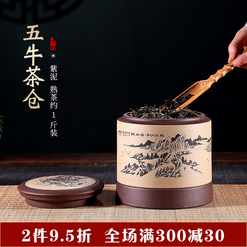 Boutique purple sand tea cans small Puer storage tea cans sealed cans high-grade wake-up tea cans a pound of bulk teapot teapots