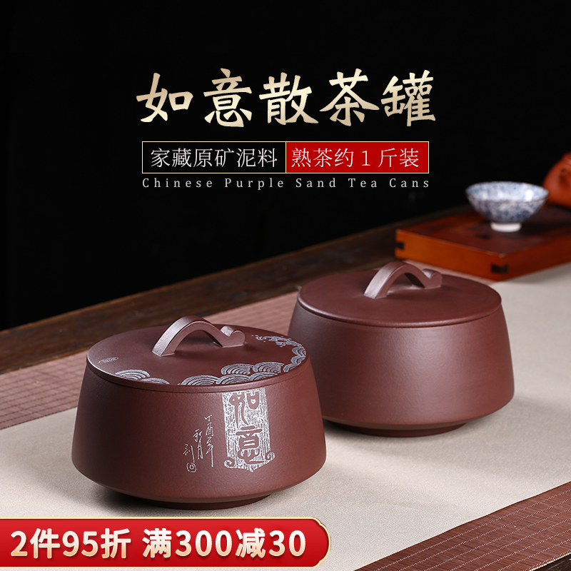 Purple sand tea cans small portable Puer cans loose tea cans sealed teapots home storage tea warehouse boutique high-end