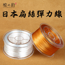 Japanese flat silk stretch string string rubber band string beaded wax pearl bracelet Wenplay imported elastic rope
