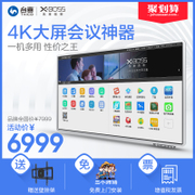 TaiCD / Taixi Intelligent Conference Tablet Artifact 55-дюймовый XBOSS Touch Teaching Machine Whiteboard