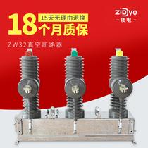 Vacuum circuit breaker ZW32 column load vacuum switch high-voltage intelligent demarcation switch permanent magnetic circuit breaker 630A