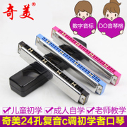 The 24 hole harmonica children adult students' self-study beginners entry C instrument playing CMO