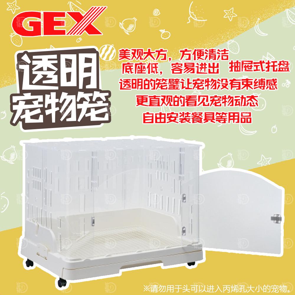 Япония импортирует новый GEX кролик клетка полностью прозрачный Якли кролик большой клетке нет спотовой прямой почты Японии