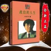 New stock shipping political life Wang Huning Shanghai people's Publishing House