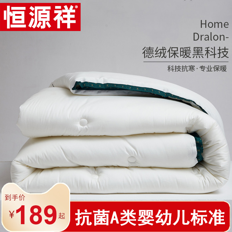Hengyuanxiang antibacterial velvet quilt spring and autumn by the four seasons of general cotton was winter by single student dormitory air conditioning was core