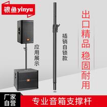 Silverfish Professional speaker straight pole Rod bass treble support rod lifting bass gun connecting rod bracket