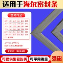 Подходит для BCD Haier дверное уплотнение холодильника магнитное уплотнение морозильника морозильная камера дверная лента всасывающее кольцо оригинальный размер