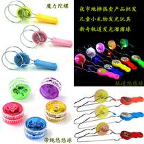 Children glowing yo-yo yo-yo track magic Gyro Flash Magic Gyro Stalls toy wholesale