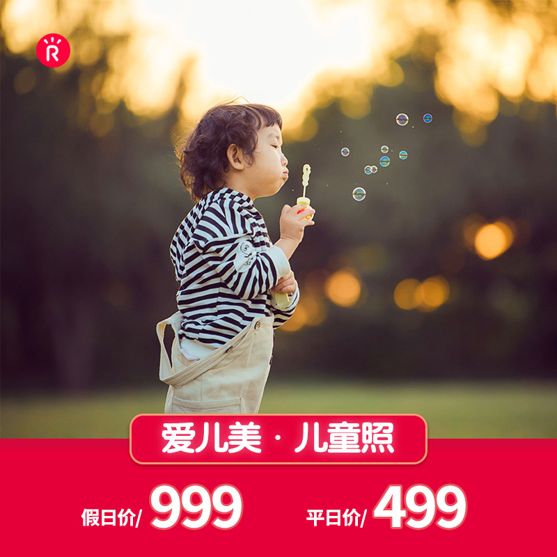 Ermei middot; Create childrens photos of childrens photos Beijing children take pictures of children