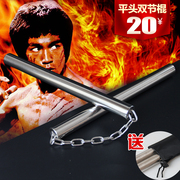 Stainless steel double stainless steel double cut rod flat head section two stick 190/250 grams martial arts weapon self-defense